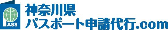 神奈川県パスポート申請代行.com